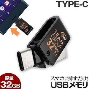 USBメモリ Type-C 32GB TEAM チーム usb メモリ キャップを失くさない 回転式...