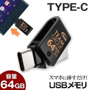 USBメモリ 64GB タイプc  スマホ アンドロイド バックアップ 直接 保存 Type-C TEAM チーム 回転式 1年保証 おしゃれ コンパクト Xperia Nexus Galaxy AQUOS R|coroya