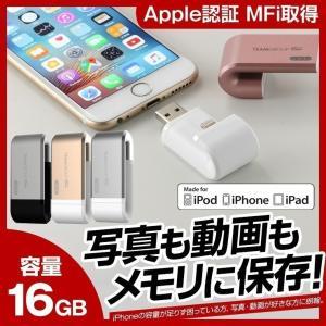 iPhone7 iPhone6s iPad 専用 USBメモリ 16GB データ移行 TWG02AG コネクタ アイフォン バックアップ 写真 動画 pdf 転送
