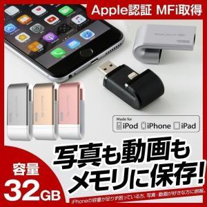 iPhone7 iPhone6s iPad 専用 USBメモリ 32GB データ移行 TWG02BG コネクタ アイフォン バックアップ 写真 動画 pdf 転送