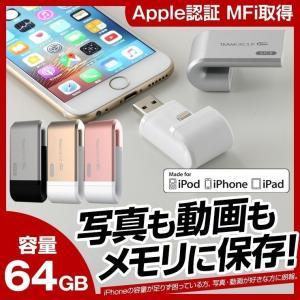 iPhone7 iPhone6s iPad 専用 USBメモリ 64GB データ移行 TWG02CG コネクタ アイフォン バックアップ 写真 動画 pdf 転送