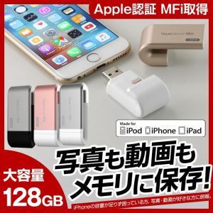 iPhone7 iPhone6s iPad 専用 USBメモリ 128GB データ移行 TWG02DG コネクタ アイフォン バックアップ 写真 動画 pdf 転送