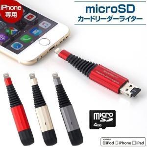 iPhone7 iPhone6s iPad データ移行 microSD メモリ カードリーダー ライター ZK-ESS iPhone充電コネクタ アイフォン バックアップ 写真 転送 マイクロSDカード|coroya