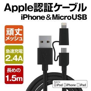 長さ 1.5m 重さ 36g コネクタ USB、iPhone用コネクタ(8-PIN)& Mi...