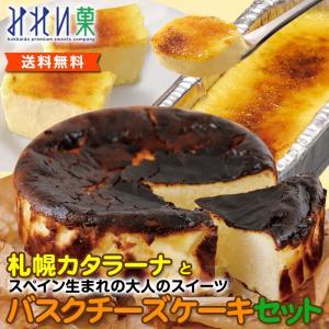 お取り寄せスイーツ みれい菓 札幌カタラーナとバスクチーズケーキセット(計570g) ケーキ クレー...