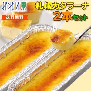 お取り寄せスイーツ みれい菓 札幌カタラーナ L プレーン 2本セット 520g ケーキ クレームブ...