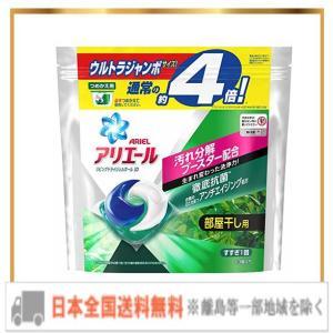 アリエール 洗濯洗剤 リビングドライジェルボール3D 詰め替え ウルトラジャンボ 63個