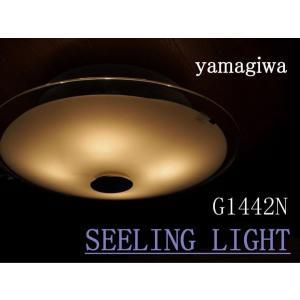 yamagiwa(ヤマギワ)/ シーリングライト  G1442N |correr