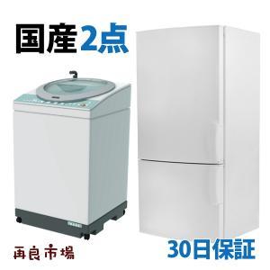 国産メーカー/新生活応援 家電2点セット 冷蔵庫 洗濯機 愛知・岐阜内地域限定送料無料|correr
