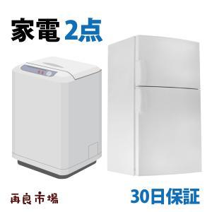 海外メーカー/新生活応援 家電2点セット 冷蔵庫 洗濯機 愛知・岐阜内地域限定送料無料|correr