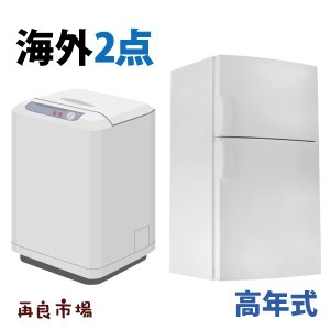 海外メーカー/高年式/新生活応援 家電2点セット 冷蔵庫 洗濯機 愛知・岐阜内地域限定送料無料|correr