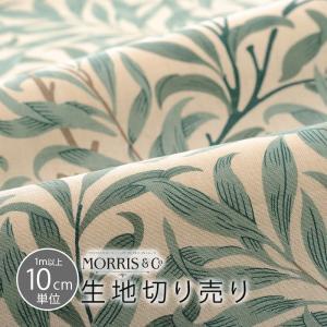 William Morris ウィリアムモリス Willow boughs ウィローバウ グリーン生地 1m以上10cm単位で切り売り|cortina