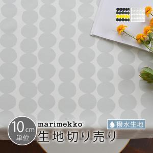 marimekko マリメッコ テーブルクロス用撥水加工 はっすい 生地 RASYMATTO ラシィマット 10cm単位で切り売り|cortina