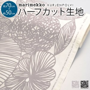 マリメッコ 生地 はぎれ 国内正規取扱店 ハーフカット 約70×50cm クルイェンポルヴィ marimekko KURJENPOLVI 北欧 ハギレ 全2色|cortina