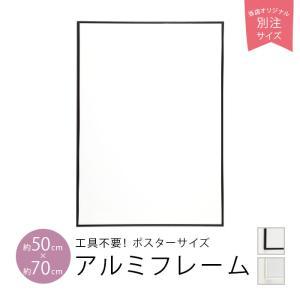 全2色 アルミフレーム ポスターサイズ ポスターフレーム 50×70cm|cortina