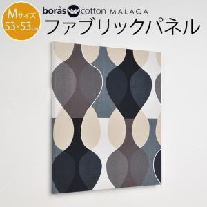 送料無料同梱不可MALAGA マラガ ブラック布生地 ファブリックパネル Mサイズ 53×53cm ギフト cortina