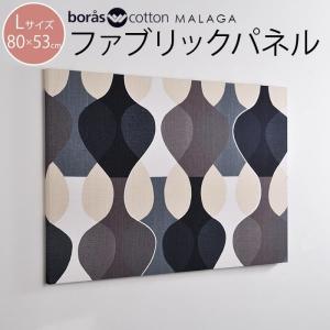 送料無料同梱不可MALAGA マラガ ブラック布生地 ファブリックパネル Lサイズ 80×53cm ギフト cortina