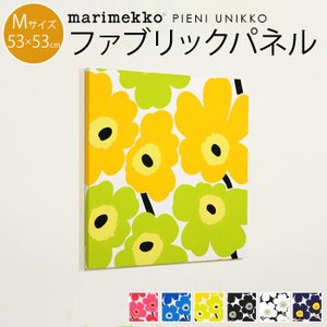 送料無料同梱不可ファブリックパネル マリメッコ marimekko PIENI UNIKKO ピエニウニッコ 生地 Mサイズ 53×53cm ギフト cortina