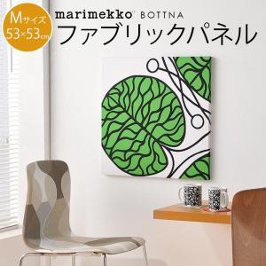 送料無料同梱不可ファブリックパネル マリメッコ marimekko BOTTNA ボットナ グリーン布生地 Mサイズ 53×53ギフト cortina
