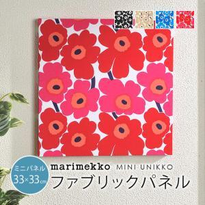 ファブリックパネル 北欧 マリメッコ marimekko MINI UNIKKO ミニウニッコ ミニパネル 33×33 全7色 ギフト cortina