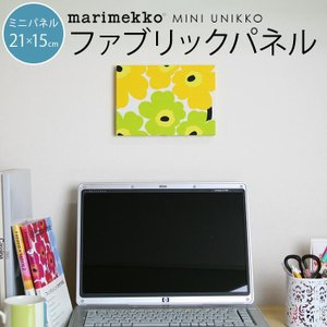 ファブリックパネル ファブリックボード 北欧 ウォールパネル マリメッコ marimekko 生地 ミニパネル 21×15cm ギフト cortina