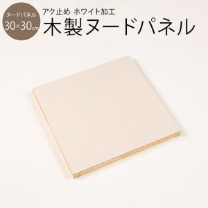 ホワイト加工 ファブリックパネル自作用 木製パネル 30×30cm ファブリックボード ファブリックパネル cortina