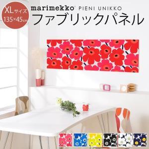 送料無料同梱不可全7色 marimekko マリメッコ PIENI UNIKKO ピエニウニッコ ファブリックパネル XLサイズ 135×45cm ギフト cortina