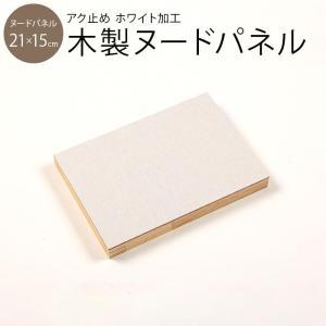 ホワイト加工 ファブリックパネル自作用 木製パネル 21×15cm ファブリックボード ファブリックパネル cortina