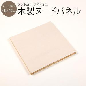 ホワイト加工 ファブリックパネル自作用 木製パネル 40×40cm ファブリックボード ファブリックパネル cortina