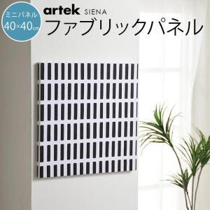 全3色 Artek アルテック SIENA シエナ 布生地 ファブリックパネル ミニサイズ 40×40cm ギフト cortina
