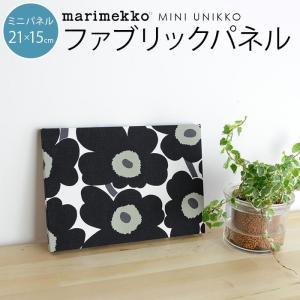 marimekko マリメッコ MINI UNIKKO ミニウニッコ ブラック布生地 ファブリックパネル 21×15cmギフト cortina