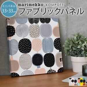 全2色 marimekko マリメッコ KOMPOTTI コンポッティ ファブリックパネル ミニサイズ 33×33cm ギフト cortina