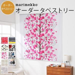 marimekko マリメッコ オーダータペストリー 仕上幅101cm〜135cmまで×仕上丈100cmまで