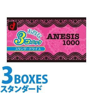 オカモト ANESIS(アネシス)1000 3箱セット 12個入×3箱 コンドーム