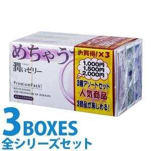めちゃうす3種パック 12個入×3箱 コンドーム...