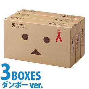 オカモト ダンボー 3箱セット コンドーム 安心 バレない 二重梱包 スタンダード