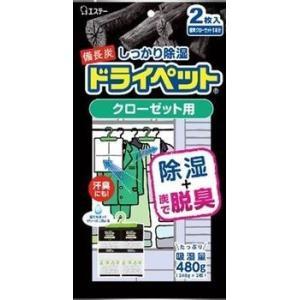 「備長炭ドライペット クローゼット用 2枚入」は、しっかり除湿の家庭用除湿剤です。除湿+備長炭で脱...