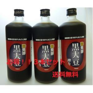 送料無料 お得! 3本 発酵 黒大豆搾り 720ml  堤酒造