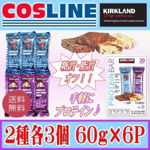 【送料無料】KS カークランド プロテイン・バー 60g 2種各3個 6P チョコレート・ブラウニー チョコチップ・クッキー