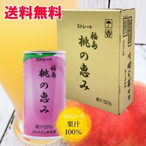 桃の恵み 190g×30本 1ケース