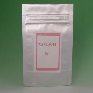 アスタキサンチン原液5ml