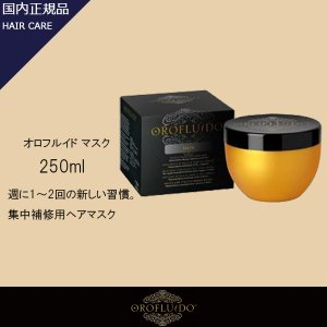 ボニータプロフェッショナル オロフルイド マスク250ml