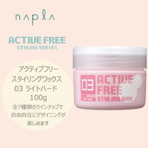■商品名 ナプラ アクティブフリー スタイリングワックス 03ライトハード    アクティブフリース...