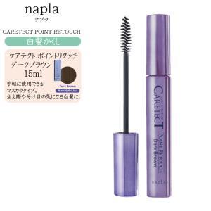 ■商品名 ナプラ ケアテクト ポイントリタッチ 15ml ダークブラウン  さっと一塗り、お手軽白髪...