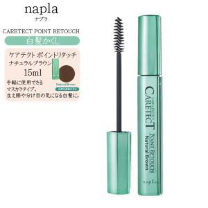■商品名 ナプラ ケアテクト ポイントリタッチ 15ml ナチュラルブラウン さっと一塗り、お手軽白...