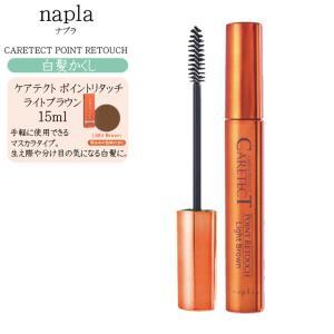 ■商品名 ナプラ ケアテクト ポイントリタッチ 15ml ライトブラウン  さっと一塗り、お手軽白髪...