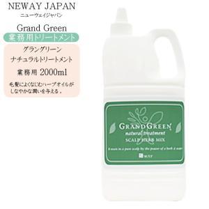 ニューウェイジャパン グラングリーン ナチュラルトリートメント 2000g 業務用 詰め替え|cosme-bito