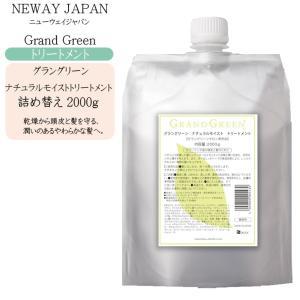 ニューウェイジャパン グラングリーン ナチュラルモイストトリートメント 2000g 業務用 詰め替え|cosme-bito
