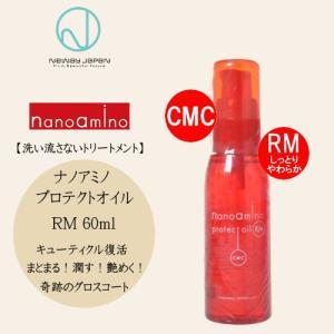 ■商品名 ニューウェイジャパン ナノアミノ プロテクト オイル RM(洗い流さないトリートメント) ...