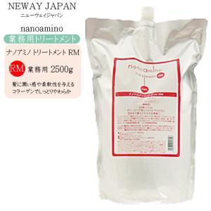 ニューウェイジャパン ナノアミノ トリートメント RM 2500g 業務用 詰め替え|cosme-bito
